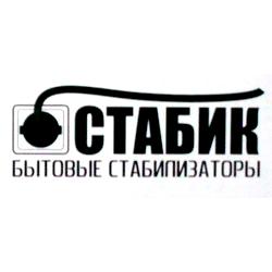 Стабик