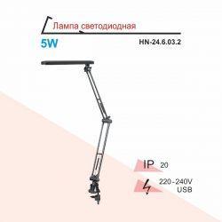 Настольная лампа RIGHT HAUSEN LED 5W на струбцине 4000К черная HN-246042
