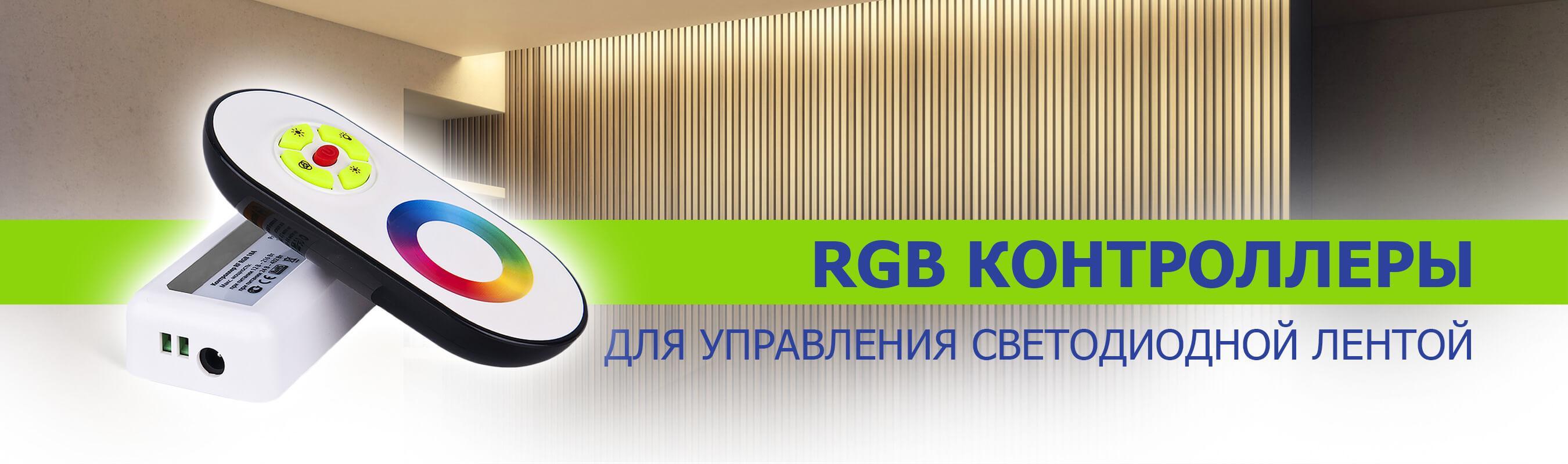 RGB контроллеры